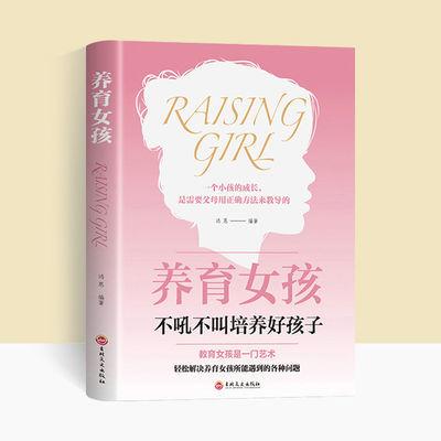 养育女孩正版书籍教育孩子书籍培养女孩自信心家庭教育书正面管教