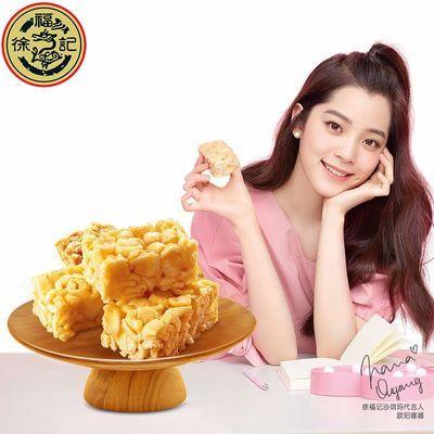 【特卖】徐福记沙琪玛500g散装糕点蛋酥芝麻味混装抖音儿童零食品