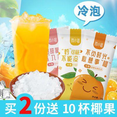【热卖】【买2份送奶茶】果粒茶果汁粉果粉袋装速溶柠檬汁粉饮料