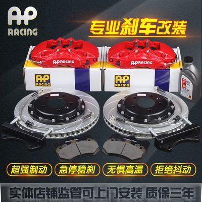 AP刹车布雷博卡钳改装四六活塞9040国产鲍鱼GT6刹车盘片台产分泵