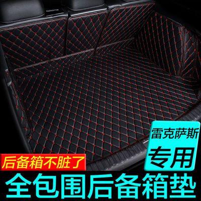 雷克萨斯is nx ct lx570ux260h专用汽车后备箱垫全包围尾箱垫防水