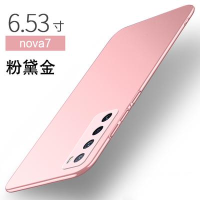 2020新款精品华为nova7手机壳nova7se 防摔保护套nova7pro超薄简