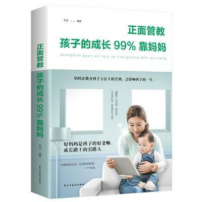 正面管教孩子的成长99%妈妈家庭教育育儿教子男孩亲子幼书籍