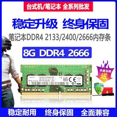 全新三星芯片16G 8G DDR4 2400 2133 2666四代笔记本4G电脑内存条