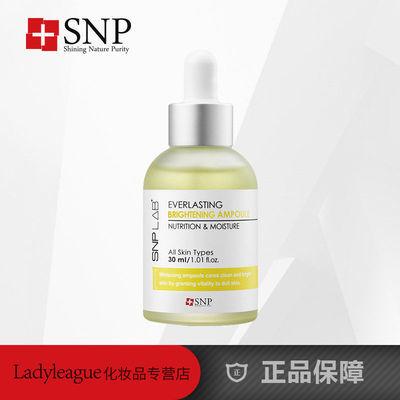 SNP倍润美白精华液 烟酰胺祛斑肌底补水保湿淡化提亮肤色清仓特价