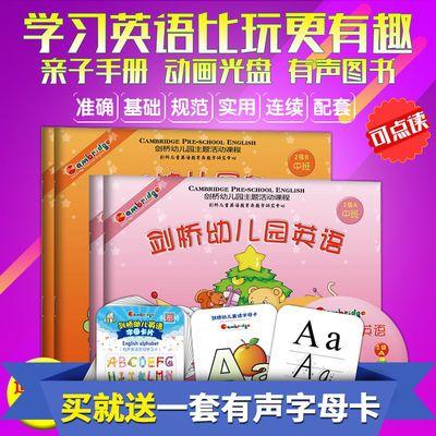 【热卖】剑桥幼儿园英语绘本教材小班适用书籍儿童早教启蒙零基础
