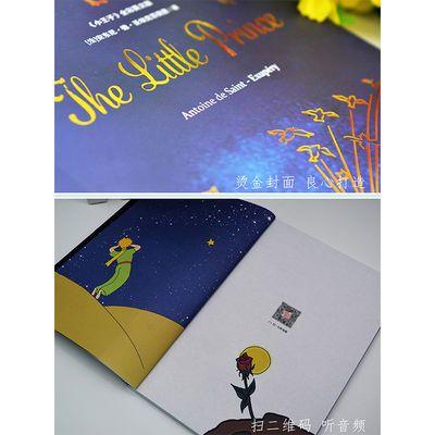 【热销】【赠词汇注解+书签】包邮小王子书 正版中英文双语版中小