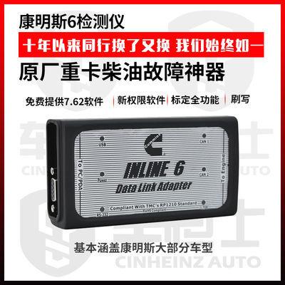康明斯Cummins INLINE6检测仪 8.2柴油机故障诊断仪编程器 车恒士