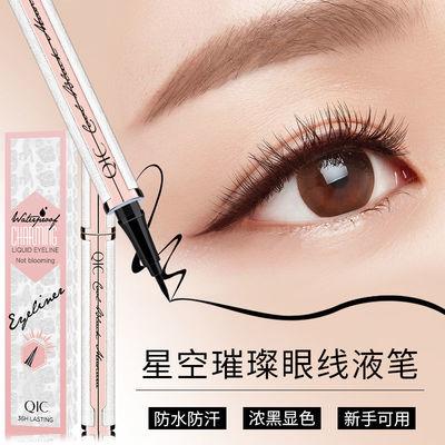 【夏天不晕妆】眼线笔正品防水防汗不晕染流畅速干不断水初学者女