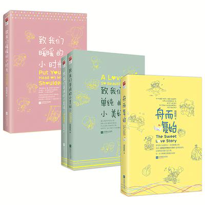 【热卖】正版 致我们暖暖的小时光 赵乾乾著校园青春爱情甜宠书籍