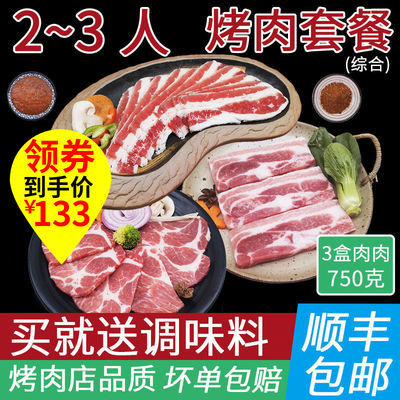 2-3人韩式烤肉套餐食材牛五花肉肥牛韩国家庭烧烤材料普乐思伊A