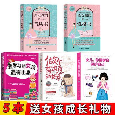 5册青春期女孩安全教育书籍女儿你学会保护自己女孩励志书籍正版