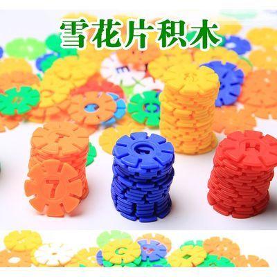 雪花片积木 大号加厚3-6岁儿童宝宝拼图拼插智力开发男孩女孩玩具
