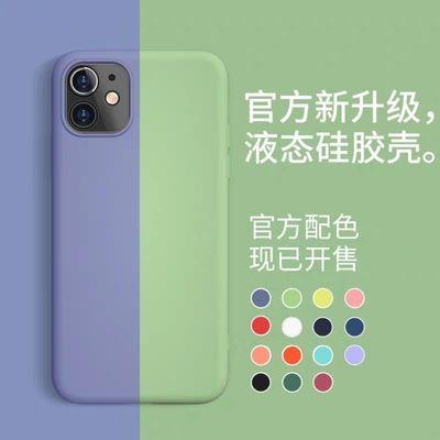 全包苹果11液态硅胶软壳防摔iPhone手机壳 适用6/7/8/x/xs/xr套