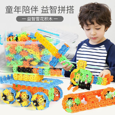 雪花片积木拼插大号加厚儿童益智小孩玩具女孩拼装雪花片男孩玩具