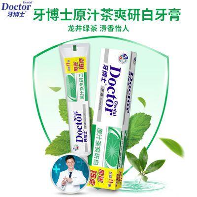 全新升级牙博士原汁茶爽研白牙膏龙井绿茶香型茶多酚精华清新口气