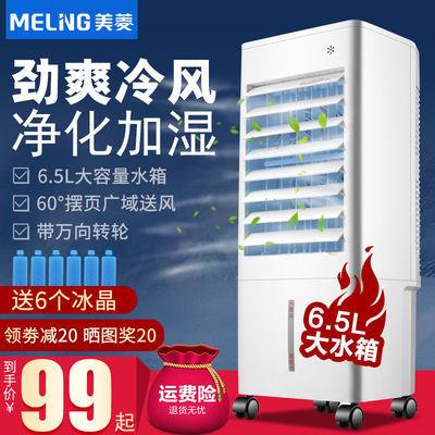 美菱空调扇制冷器家用单冷风机移动冷气风扇水冷小型空调电风扇