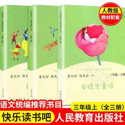 三年级人教版稻草人格林童话安徒生童话伊索寓言中国古代寓言克雷