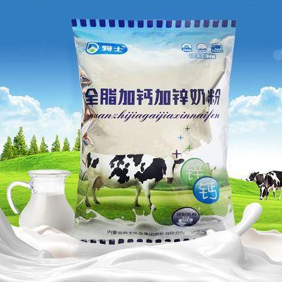 成人奶粉全脂高钙高锌奶粉学生中老年青少年儿童成长孕妇奶粉袋装