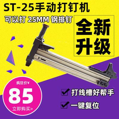 水泥钢钉枪ST25半自动打线槽神器手动射钉枪管夹钉枪水电安装装修