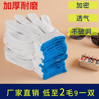 劳保手套线手套加厚耐磨棉纱透气棉线尼龙工人工地干活作维修手套