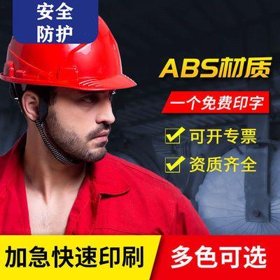 安全帽】建筑工程工地施工加厚工人头盔加厚玻璃钢防护头帽可定制