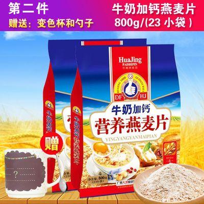 【满2袋送杯勺】牛奶加钙燕麦片800g/袋学生营养早餐代餐即食麦片