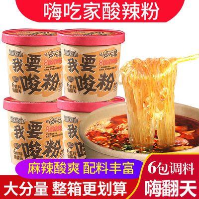 正宗嗨吃家酸辣粉桶装速食懒人食品方便面红薯粉粉丝米线6桶正品