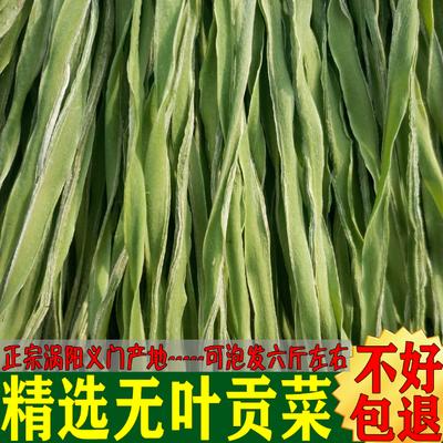 热卖特级贡菜精选无叶贡菜新鲜苔干菜响菜农家土特产干货脱水蔬菜
