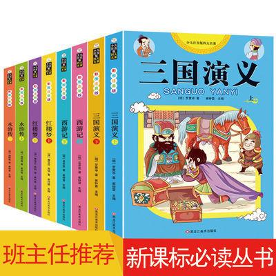 正版四大名著全8册小学生版注音西游记三国演义水浒传红楼梦故事