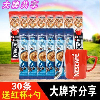 【热卖】大牌共享【30条送杯勺】雀巢咖啡原味奶香特浓与麦斯威尔