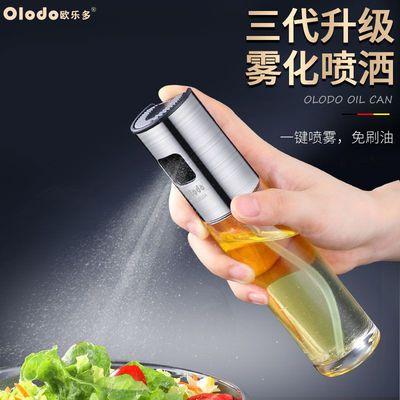 欧乐多喷油壶玻璃喷油瓶气压式喷雾瓶食用油控油壶烧烤喷雾小油壶