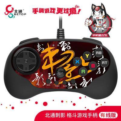 北通刺影格斗游戏手柄有线街机PS3摇杆steam安卓电视PC360电脑USB