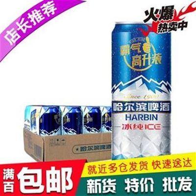 【热卖】哈尔滨啤酒冰纯500ml*9听*12/18听整箱拉罐世界杯来哈啤