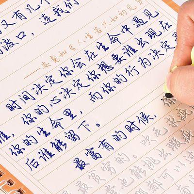 【15天练好字】练字帖成人凹槽行书行楷书临摹速成钢笔生反复使用