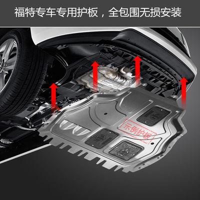 适用于福特新经典福克斯福睿斯翼虎发动机护板下护板原厂底盘护板