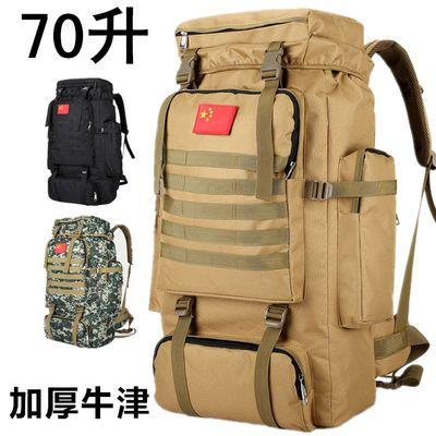 户外背包70L男女双肩包旅游迷彩运动包加厚牛津布登山包休闲书包