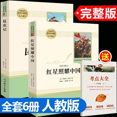 红星照耀中国和昆虫记人教版正版原著无删减初中版八年级阅读书籍