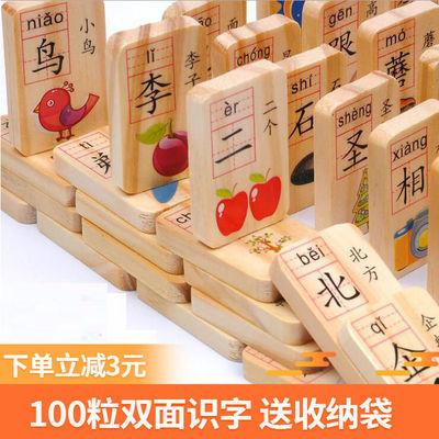 100粒双面木制积木早教幼教数字汉字多米诺骨牌儿童益智玩具识字