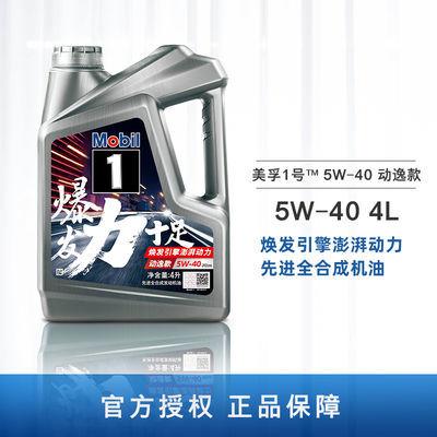 美孚(Mobil)美孚一号动逸款SN全合成汽车发动机油润滑油 5W-40 4L