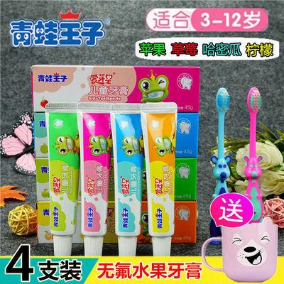 4支青蛙王子儿童牙膏牙刷水果味3-6-12岁可吞咽防蛀宝宝牙膏无氟