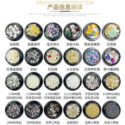 美甲饰品黑盒装珍珠亮片异形钻白钻精灵珠玻璃小钢珠水钻混装24款