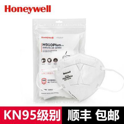 霍尼韦尔KN95防护口罩 H910Plus 防雾霾防花粉尘pm2.5口罩