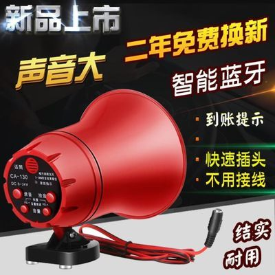 户外车载喇叭宣传喊话扩音器12v60v叫卖地摊广告录音充电播放扬声