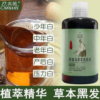 【买2送1】白发专家,宾薇何首乌纯植物中药洗发水正品黑发