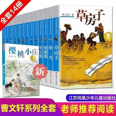 曹文轩的书全套14册新作樱桃小庄 任选纯美小说草房子青铜葵花13