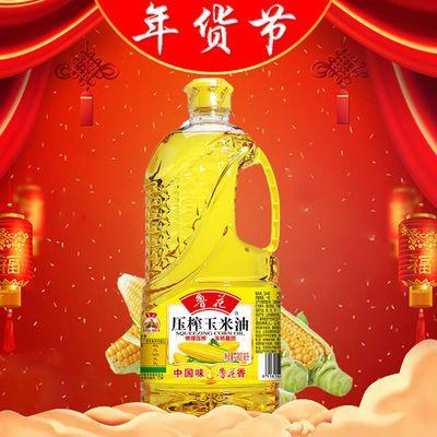 热卖鲁花压榨玉米油900ml+葵花仁油900ml组合家用非转基因瓶装食