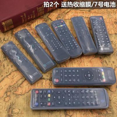 中国移动电信联通网络机顶盒遥控器保护套 透明硅胶电视遥控器套