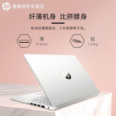 HP/惠普 星14s青春版 AMD锐龙R3/R5 轻薄便携办公学生笔记本电脑