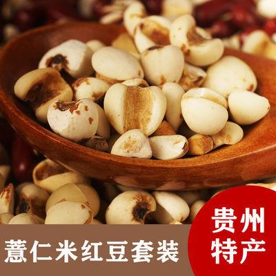 热卖薏米红豆赤小豆1000g组合农家自产贵州小薏仁米长粒赤小豆红